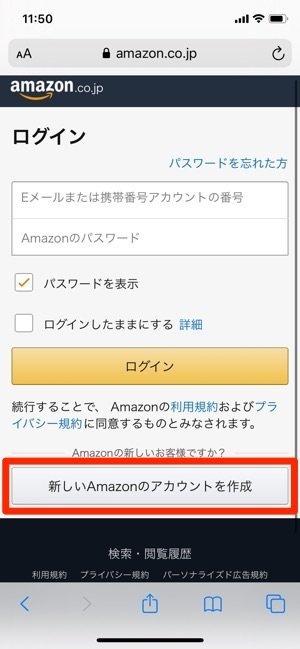Amazonプライムビデオ 新しいAmazonのアカウントを作成