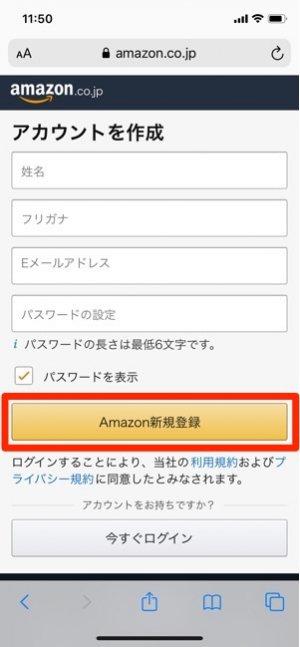 Amazonプライムビデオ Amazon新規登録