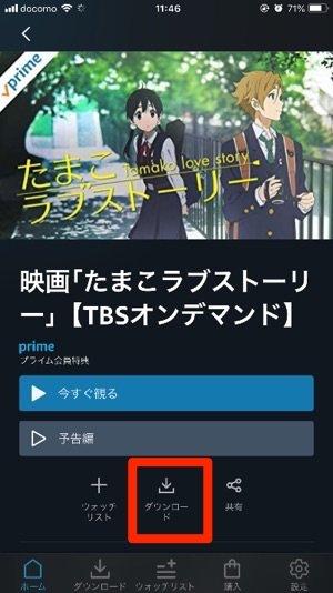 Amazonプライム・ビデオ ダウンロードボタン
