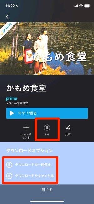 Amazonプライム・ビデオ ダウンロード 一時停止 キャンセル