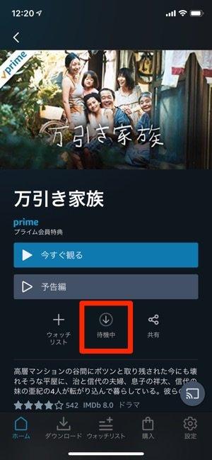 Amazonプライム・ビデオ ダウンロード待機中