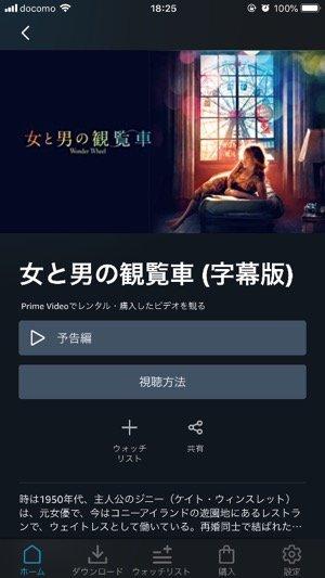 Amazonプライム・ビデオ ダウンロードボタンがない