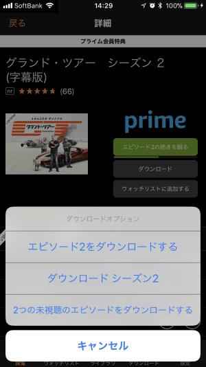Amazon プライムビデオ メリット デメリット
