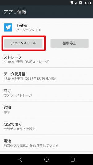 Android 6.0:アプリ削除