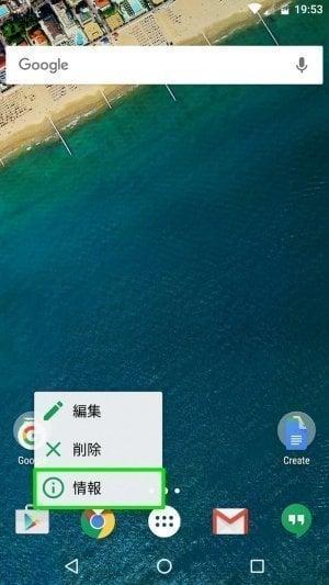 Androidアプリアイコン長押しでアプリ情報にアクセス