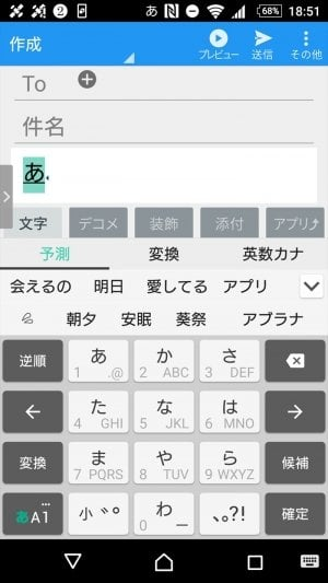 Android スマホ 履歴 削除 文字入力 予測変換