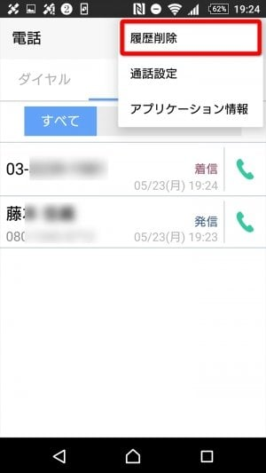 Android スマホ 履歴 削除 通話