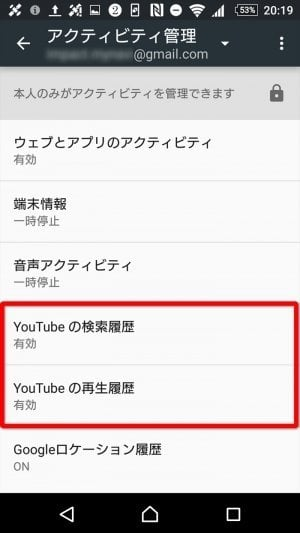 Android スマホ 履歴 削除 YouTube