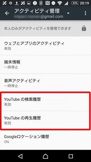Android スマホ 履歴 削除 YouTube