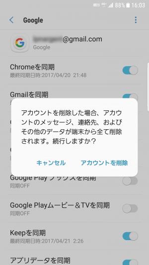 Android スマホ 初期化 Googleアカウント