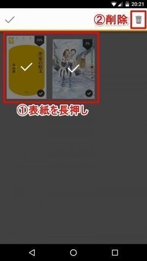 Android版Kindle:コンテンツデータ削除
