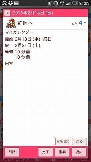 メモ帳アプリ android