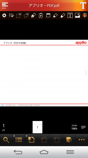 Android アプリ ezPDF Reader