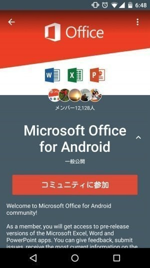 Office Android
