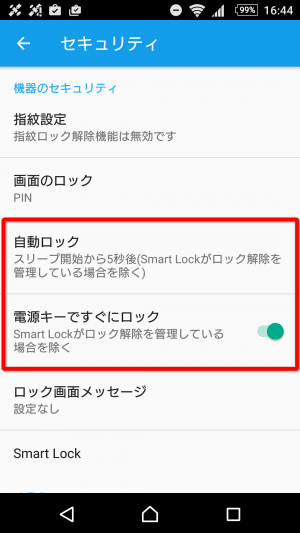 Android スマホ 画面ロック 自動ロック