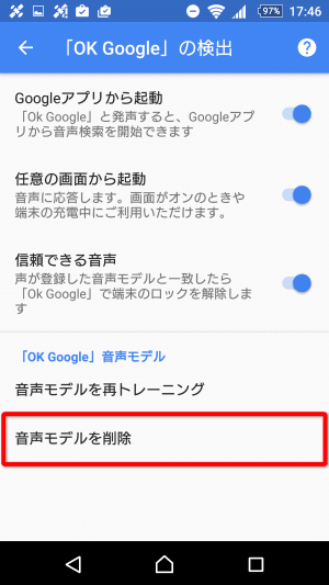 Android スマホ 画面ロック SmartLock