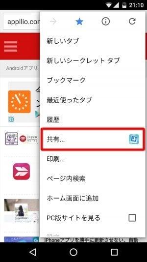 android ブラウザ pdf ダウンロードできない