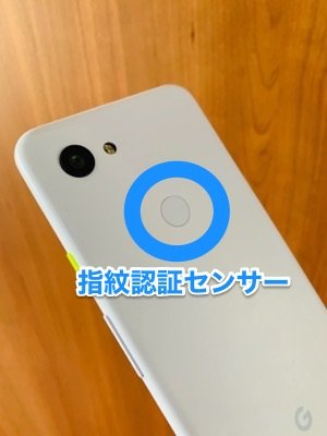 Android 指紋認証センサー