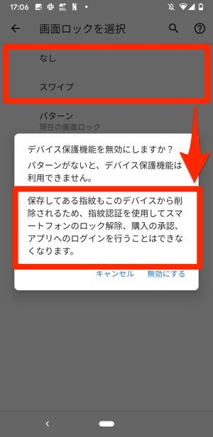 Android 設定 セキュリティ 指紋認証 削除