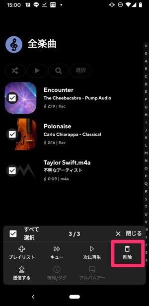 Android 音楽プレイヤー データ削除