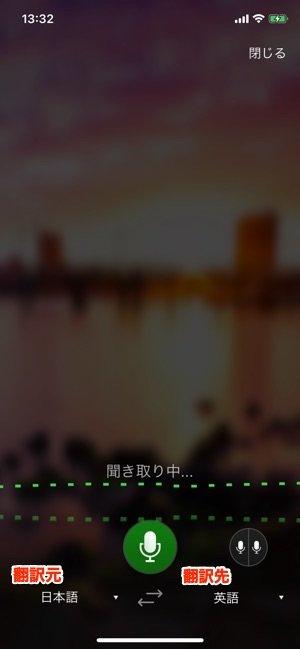 microsoft翻訳 翻訳画面