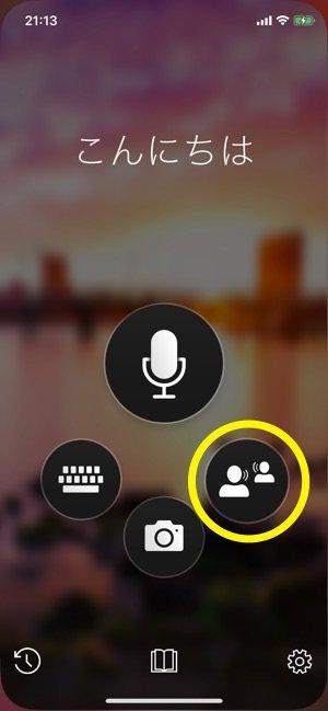 microsoft翻訳 チャット形式で直接会話ができるリアルタイム翻訳