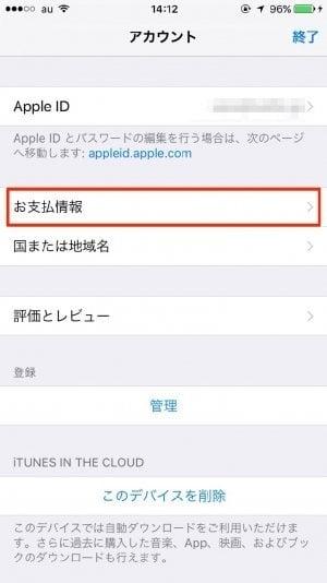 Apple IDの支払情報を変更する方法──クレジットカードや請求先住所を修正・削除する