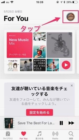 アップルミュージック 解約