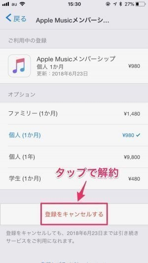 apple music 停止