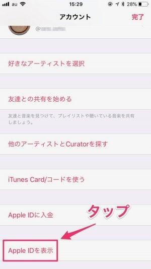 アップルミュージック やめる