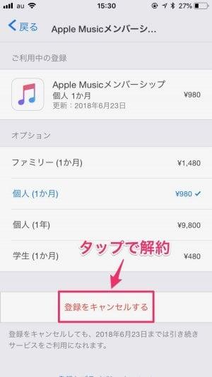 アップルミュージック iPhone