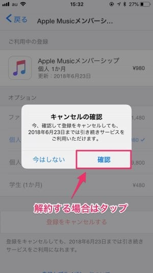 apple music 解約