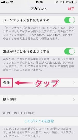 apple music 止める