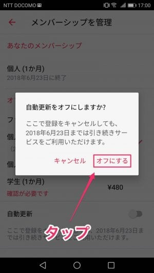 apple music android 解約
