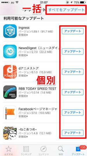 iPhoneアプリの手動アップデート