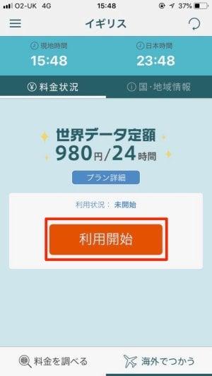 au 世界データ定額 通信 イギリス フランス 海外旅行 iPhone Android