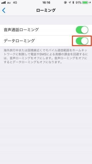 au 世界データ定額 設定 iPhone