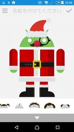 Androidify アプリ