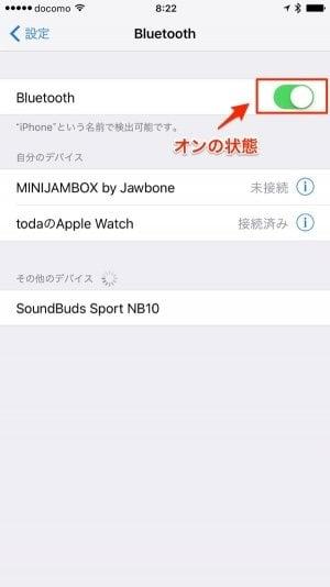 Bluetooth 使い方 iPhone Androidスマホ