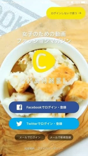 C CHANNEL アプリ