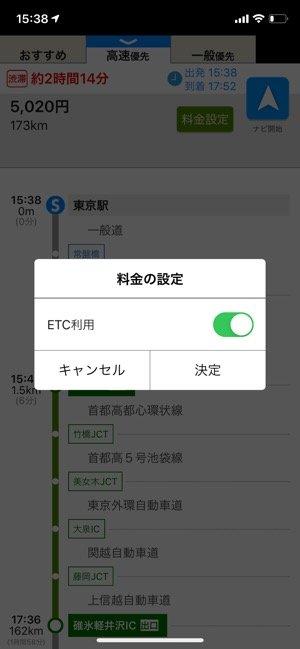 Yahoo!カーナビ ETC利用の有無
