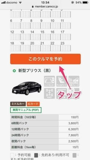 カレコ 車 レンタル iPhone スマホ