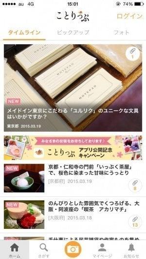ことりっぷ アプリ