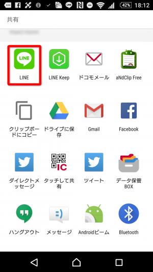 コピペ Android スマホ