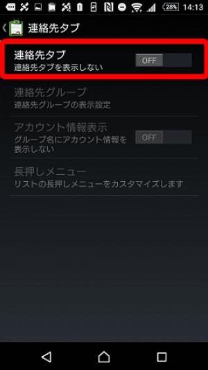 コピペ Android アプリ