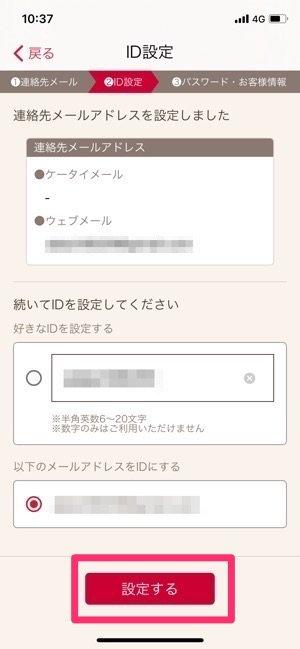 dアカウント設定アプリ ID登録 設定する