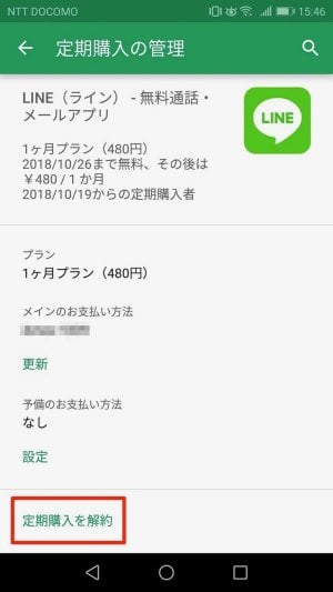 Disney x LINE LINEファンアカウント 解約 退会