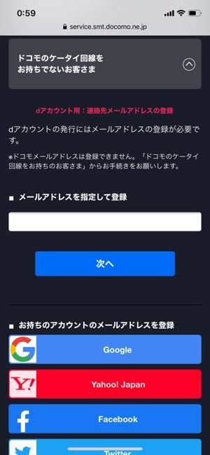 Disney+ 連絡アドレス選択