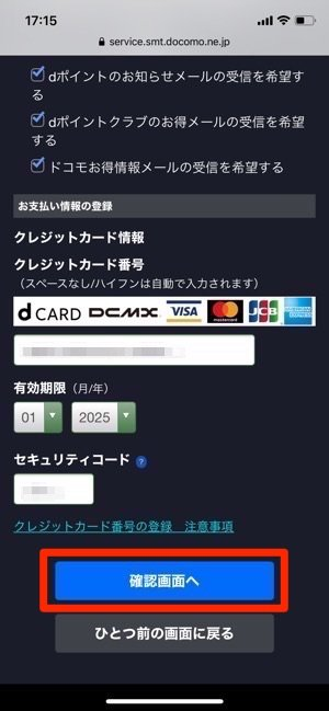 Disney+ カード情報入力 確認画面へ