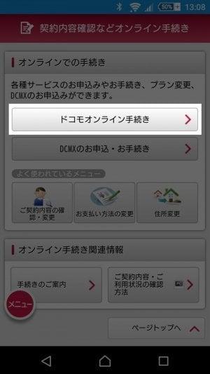 docomo公式サイト:契約内容確認などオンライン手続き
